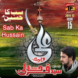 Sub Ka Hussain a.s