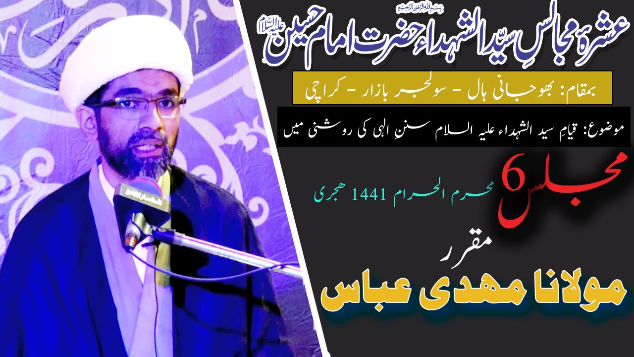 6th Muharram Majlis - 1441/2019 - Moulana Mehdi Abbas - Bhojani Hall - Soldier Bazar - Karachi