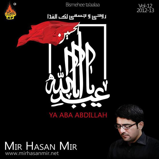 Mir Hasan Mir - Category: Nohay | Shia Online Community