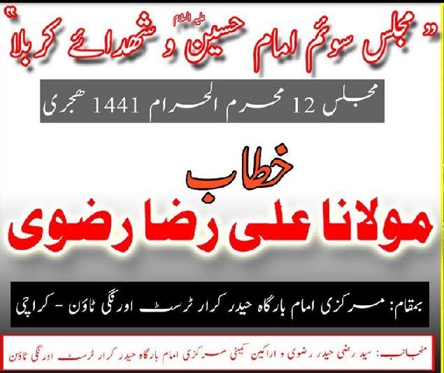 Majlis-e-Soyem Syed-o-Shuhdah Hazrat Imam Hussain A.S Wo Shuhdah-e-Karbala 12th Muharram 1441-2019 - Orangi Town