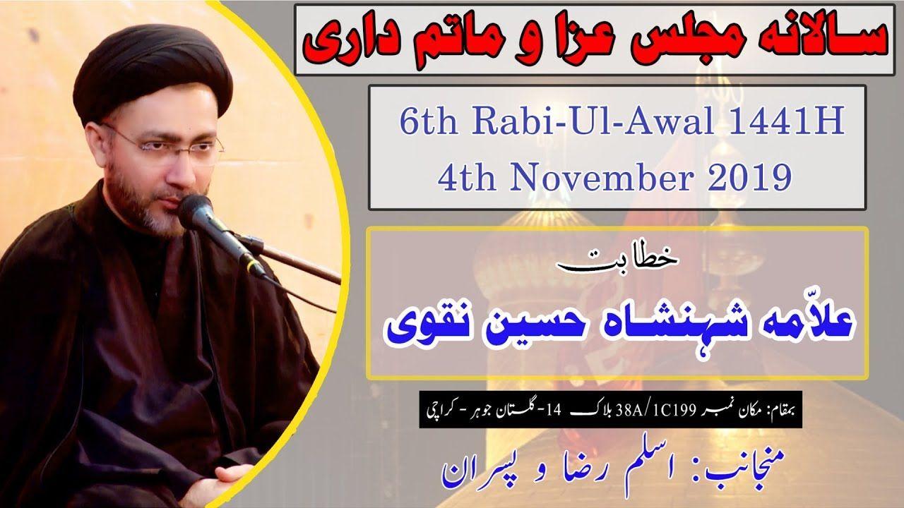 Majlis | Allama Shehanshah Hussain Naqvi | 6th Rabi Awal 1441/2019 - House # 38A/1C199 Gulistan-e-Johar - Karachi