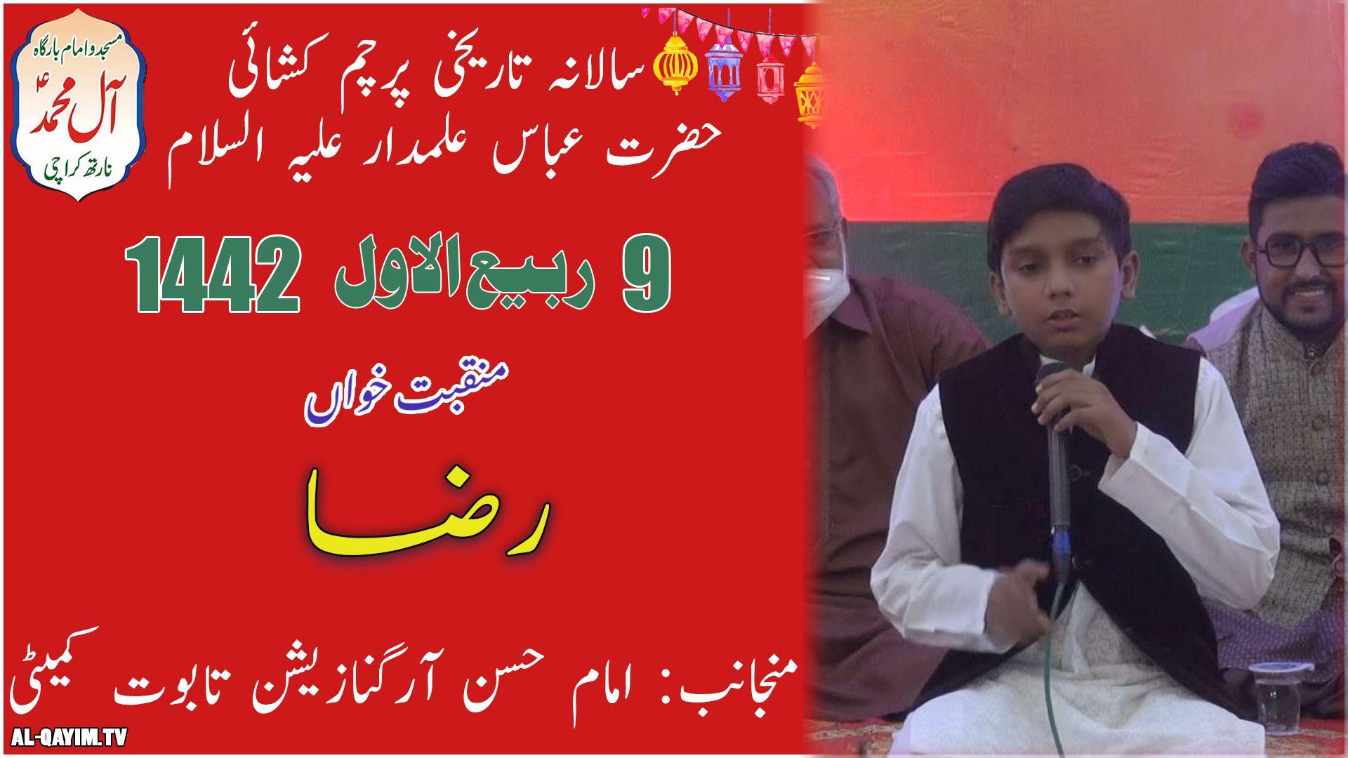 Manqabat | Raza | Eid-e-Zehra - 9th Rabi-ul-Awal 1442/2020 - Imam Bargah AleyMohammed - Karachi