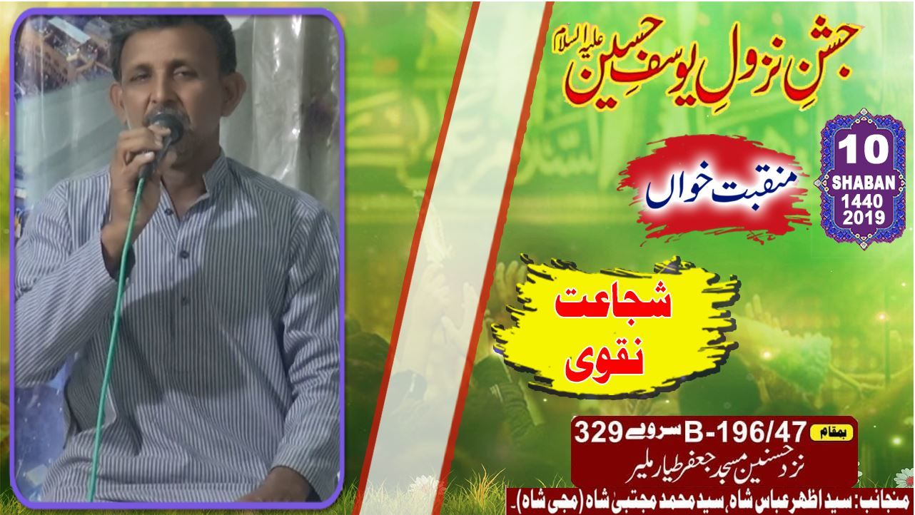 Manqabat | Shujat Naqvi | Jashan Nazool Yousuf Hussain A.S - 10 Shaban 2019 - Muji Shah Home