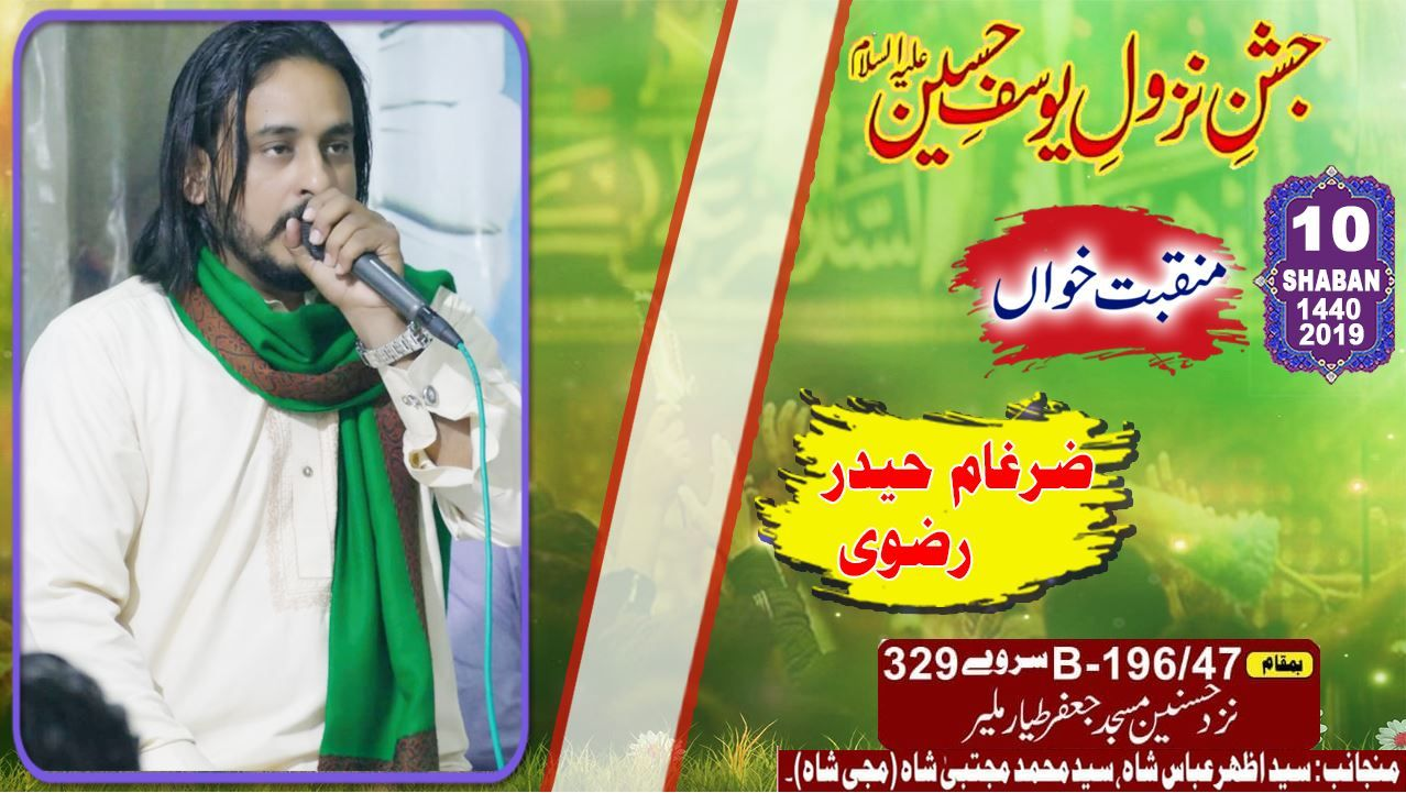 Manqabat | Zurghum Haider | Jashan Nazool Yousuf Hussain A.S - 10 Shaban 2019 - Muji Shah Home