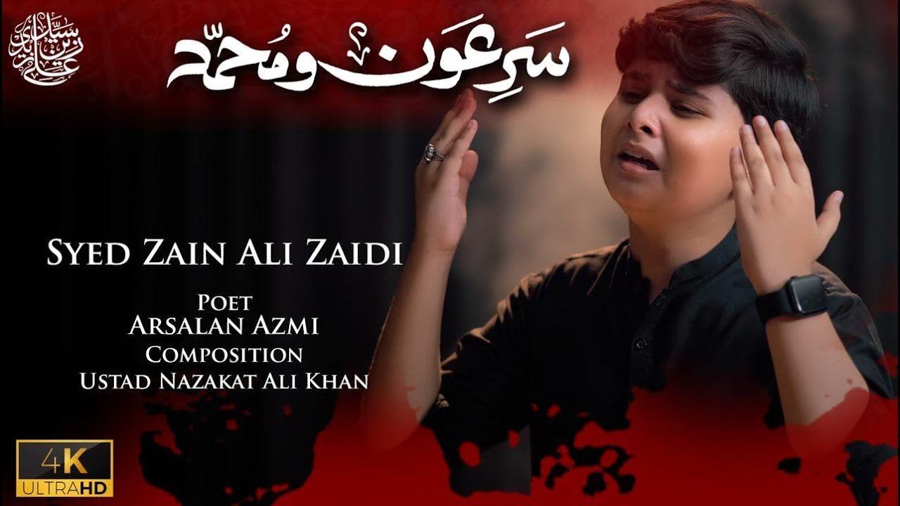 Sar e Aun o Muhammad | Syed Zain Ali Zaidi | New Nohay 2021 | Muharram 2021 | Noha 2021