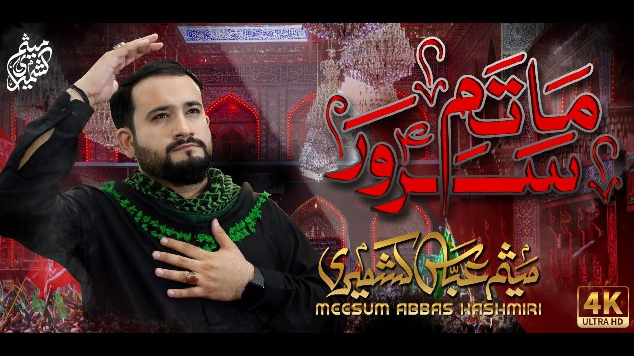 New Nohay 2021| Meesum Kashmiri| Matam e Sarwar as| Moharram Noha 2021-1443| Azadari Noha