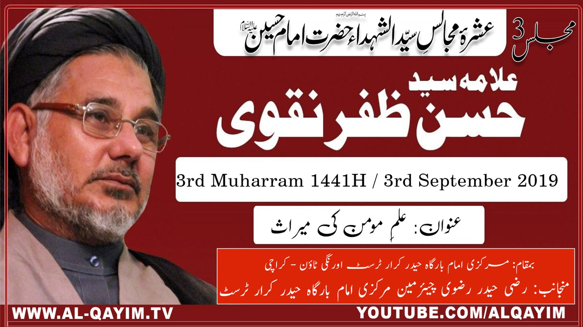 3rd Muharram Majlis - 2019 - Moulana Hasan Zafar Naqvi - Imam Bargah Haider-e-Karar Orangi Town