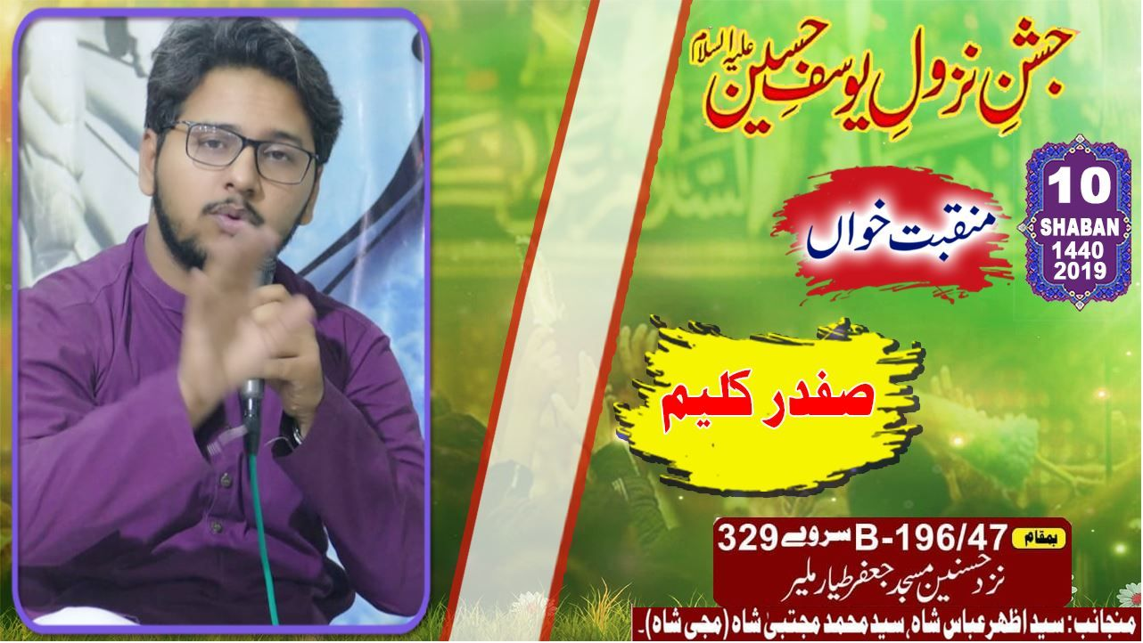 Manqabat | Safdar Kaleem | Jashan Nazool Yousuf Hussain A.S - 10 Shaban 2019 - Muji Shah Home