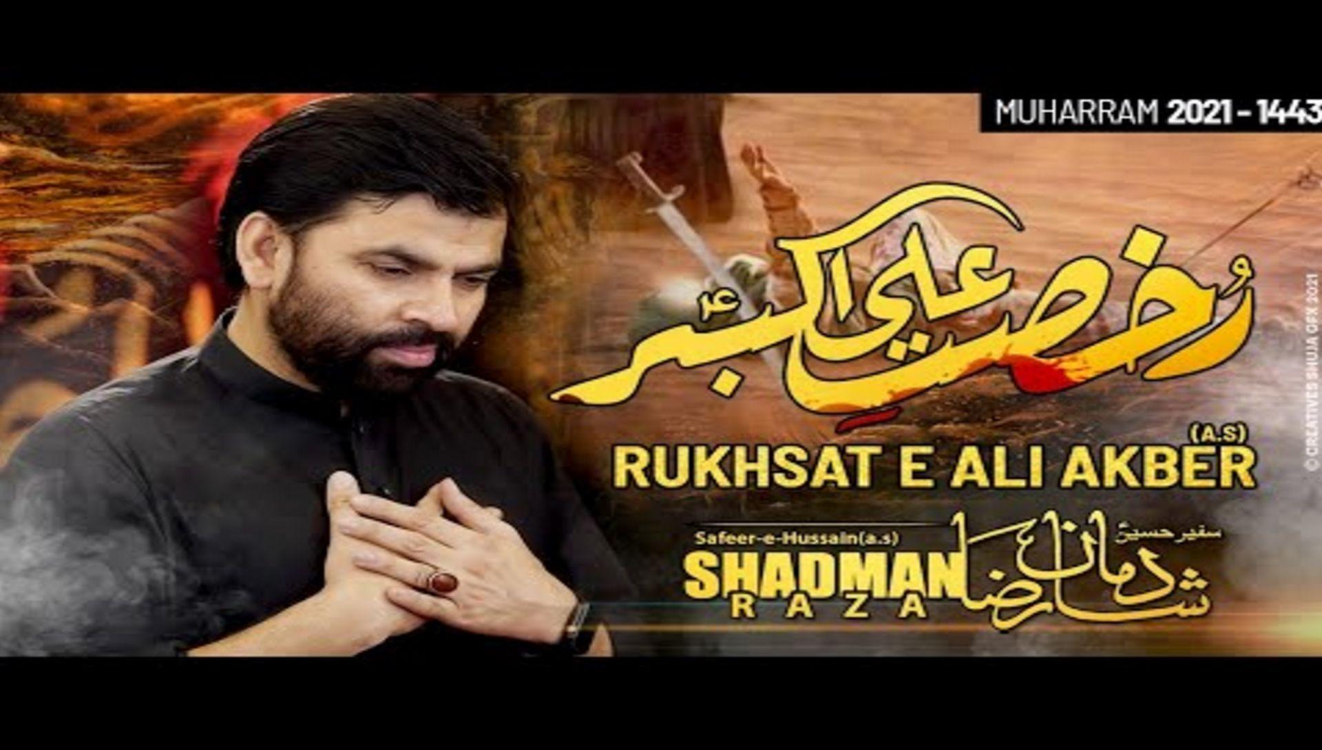 Rukhsat E Ali Akber (A.S) | Shadman Raza Naqvi New Nohay 2021 | New Nohay 1443-2021 Ayame Aza