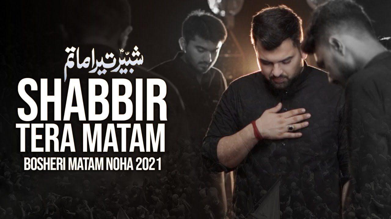 SHABBIR TERA MATAM | Mesum Abbas | Muharram Noha 2021 / 1443