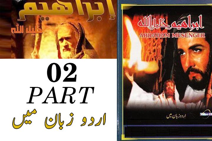 Abraham Messenger Part 2 (Urdu)