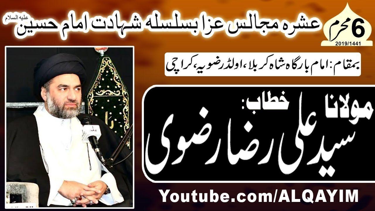 6th Muharram Majlis - 1441/2019 - Moulana Ali Raza Rizvi - Imam Bargah Shah-e-Karbala OLD RIzvia