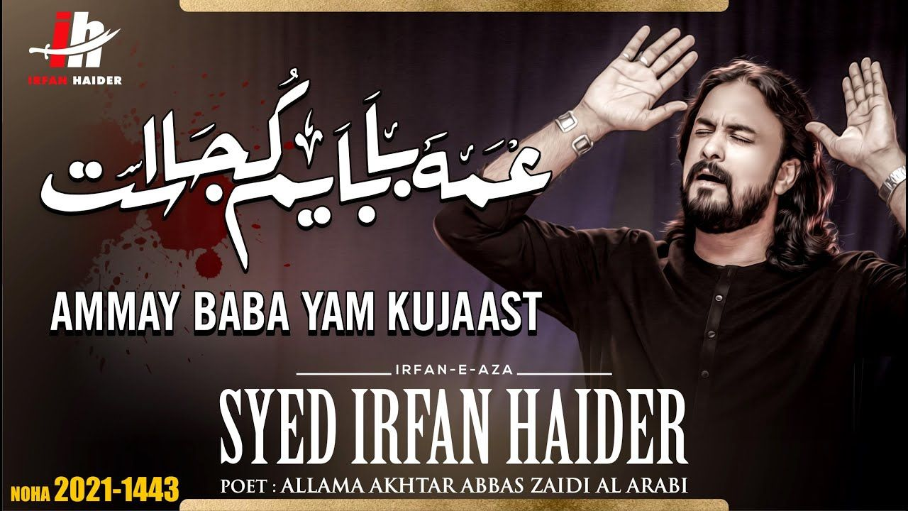 Ammay Baba Yam Kujaast | عمہ بابایم کجاست | Irfan Haider | اردو - فارسی نوحہ | Nohay 2021