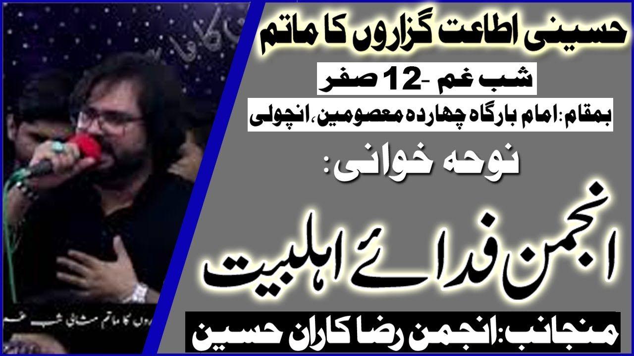 Noha | Anjuman Fida e Alhebait | Shabe Ghum - 12th Safar 1441/2019 | Imambargah Chahardah Masomeen