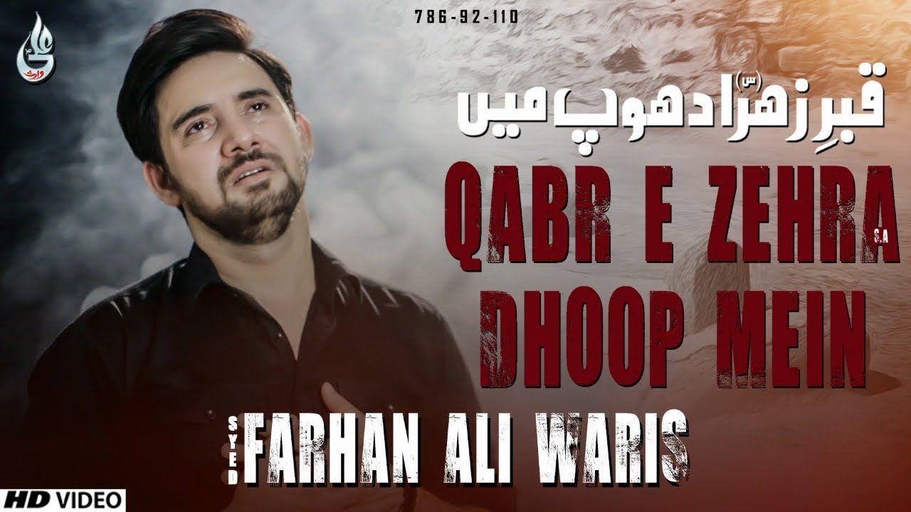 Farhan Ali Waris | Qabr E Zehra Dhoop Main | Noha | 2020