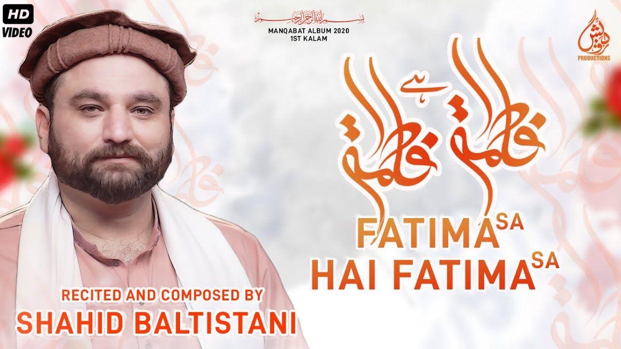 13 Rajab New Manqabat 2020 | Fatima Fatima Haye Fatima | Shahid Hussain Baltistani New Manqabat 2020