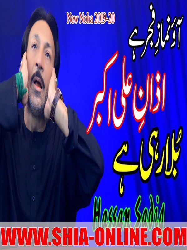 Shia Online Community | Nohay | Majalis | Matamdari