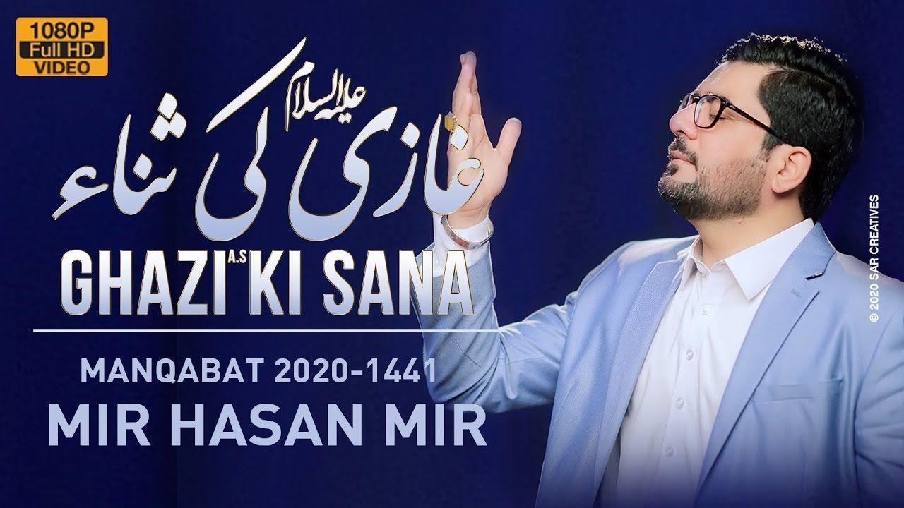 Ghazi Ki Sana | Mir Hasan Mir Manqabat 2020 | Mola Abbas Manqabat | 4 Shaban Manqabat | Ghazi Abbas