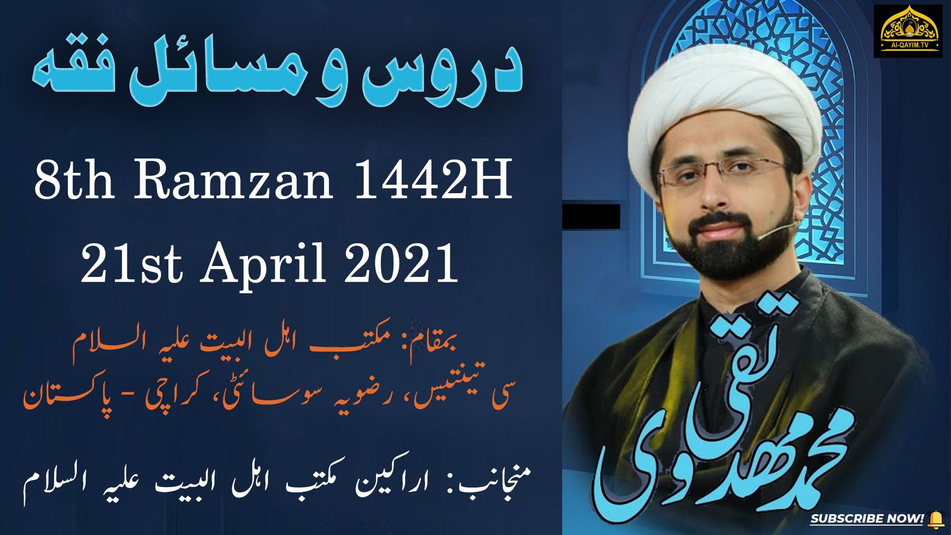 Moulana Muhammad Taqi Mehdavi | Dars Wo Masail Fiqae | 8th Ramzan 2021 | Maktab-e-Ahlebait - Karachi