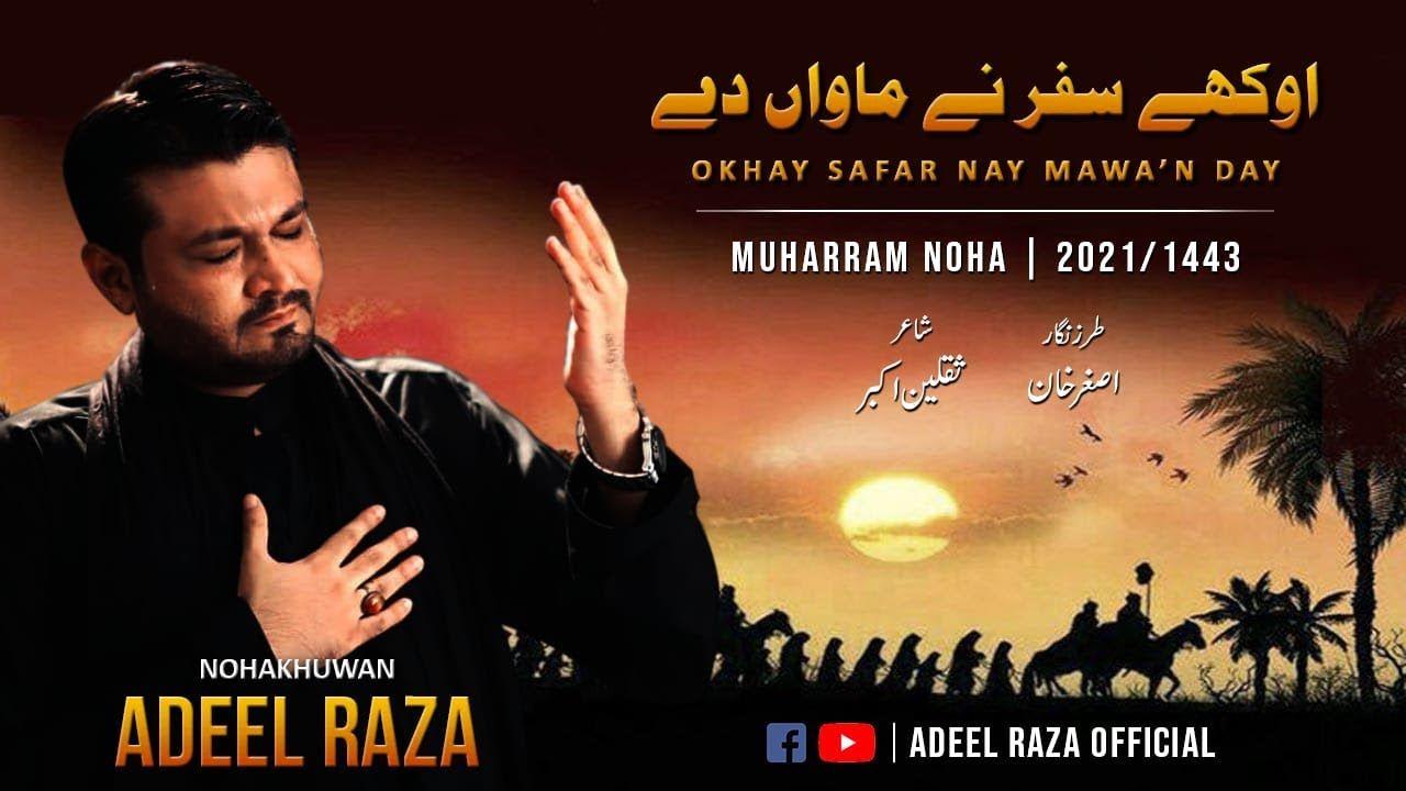 Okhay Safar Nay Mawan Day | Noha 2021 | Nauha Khwan Adeel Raza | Noha 2021/1443