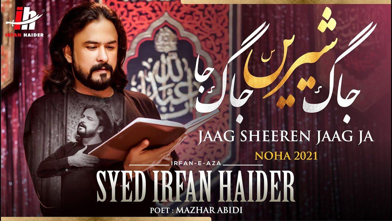 Jaag Sheeren Jaag Ja | Irfan Haider | Noha 2021