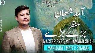 Maah e Shaban -Master Syed Muhammad Shah- Manzar Baray Baray New Manqabat 2020 HD