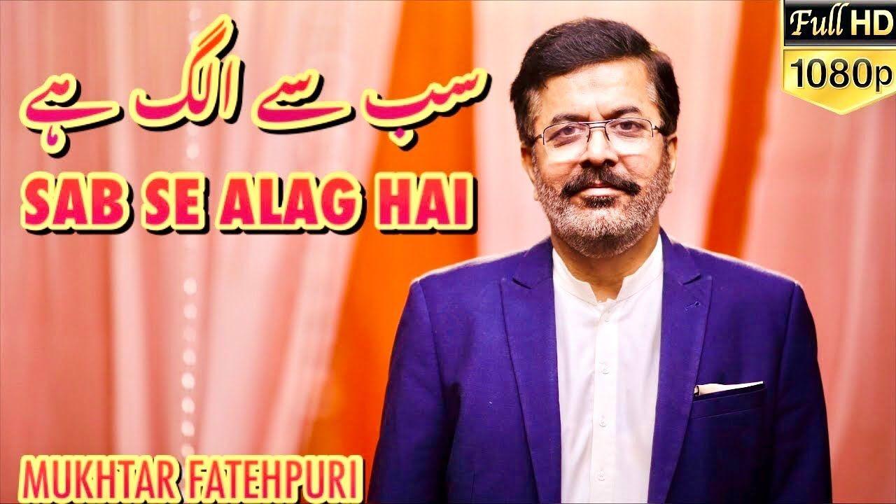 New Manqabat Bibi Zehra س   Sab Se Alag Hai   Mukhtar Fatehpuri   New Manqabat 2020   بی بی فاطمہ