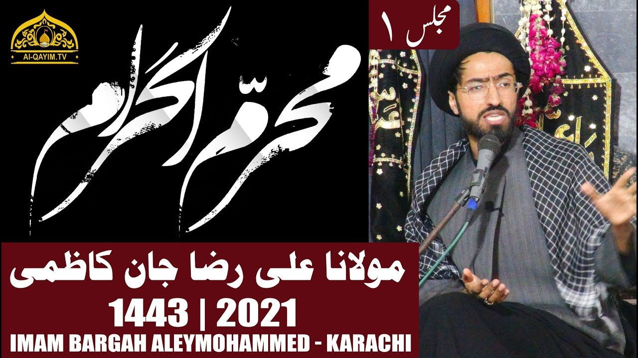 1st Muharram Majlis 1442/2021 | Moulana Ali Raza Jan Kazmi - Imam Bargah AleyMohammed - Karachi
