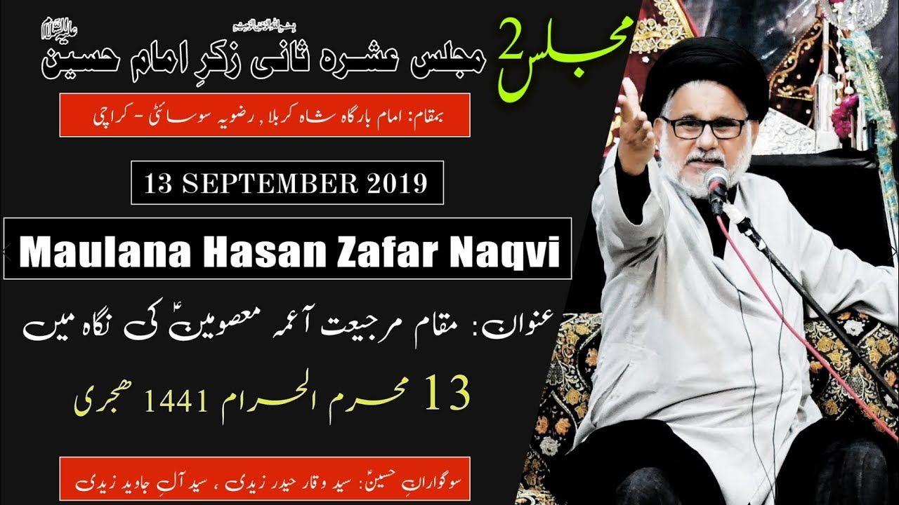 13th Muharram Majlis Ashrah-e-Saani 2019 - Moulana Hasan Zafar Naqvi - Imam Bargah Shah-e-Karbala
