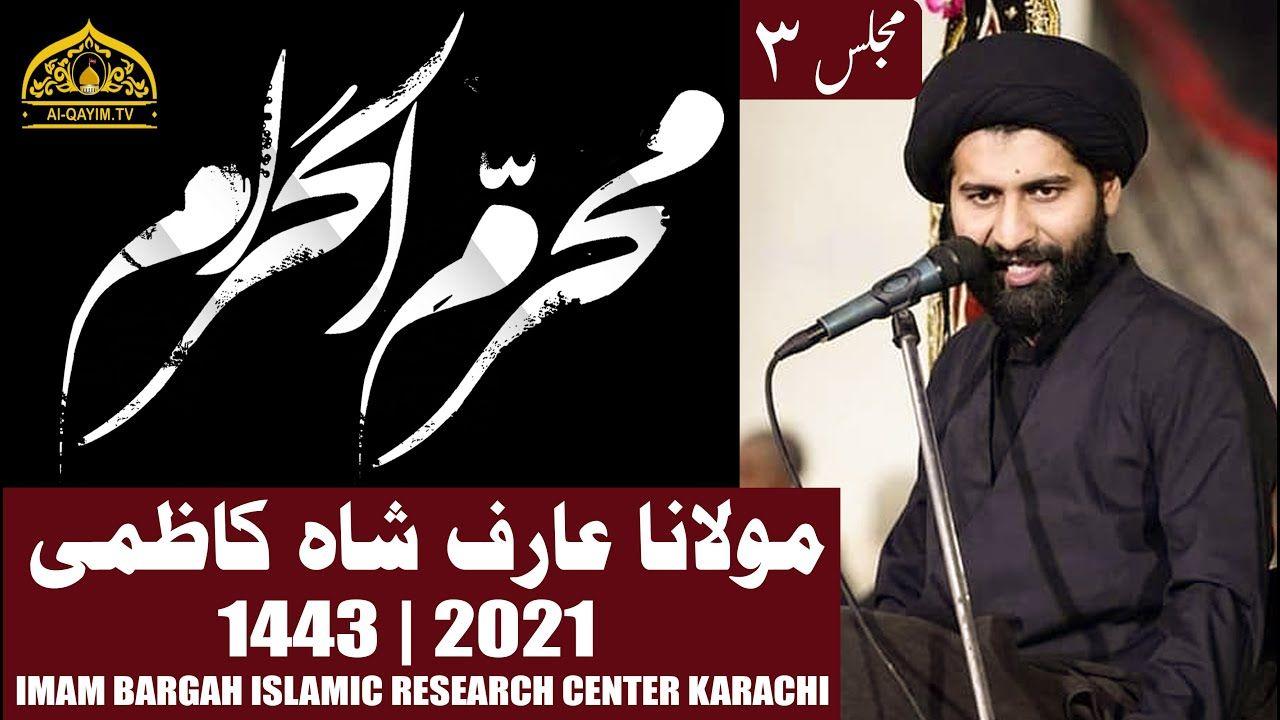 3rd Muharram Majlis 1442/2021 | Moulana Arif Shah Kazmi - Imam Bargah Islamic Research Center