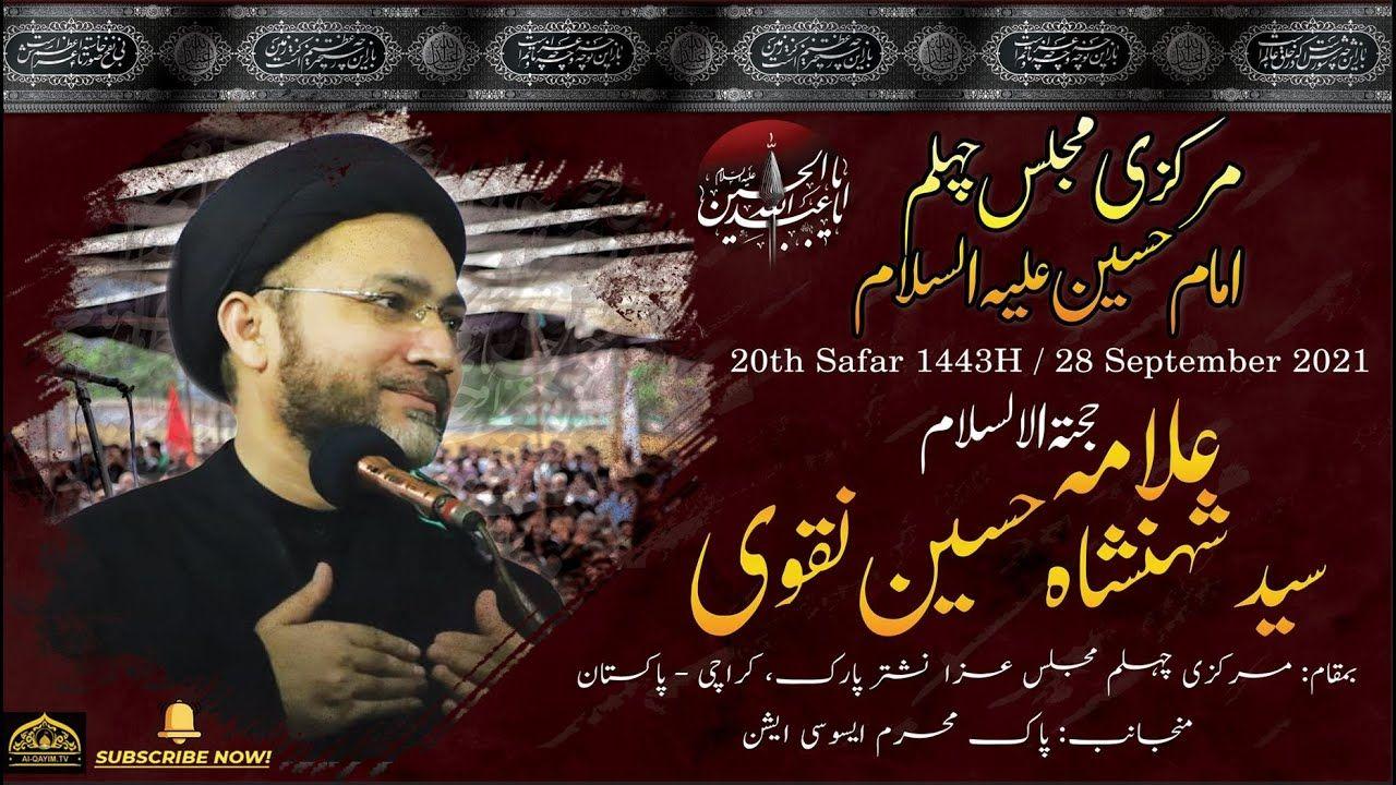 Allama Shehanshah Hussain Naqvi | 20th Safar 1443/2021 | Markazi Chelum Majlis Nishtar Park, Karachi