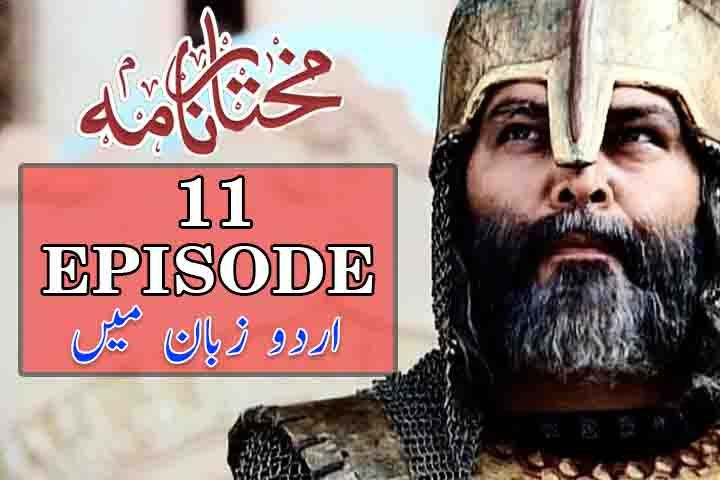 Mukhtar Nama - Episode 11  (Urdu)