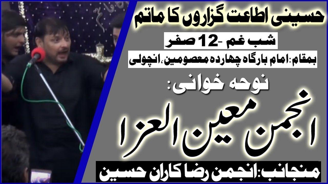 Noha | Anjuman Moin-ul-Aza | Shabe Ghum - 12th Safar 1441/2019 | Imambargah Chahardah Masoomen - Karachi