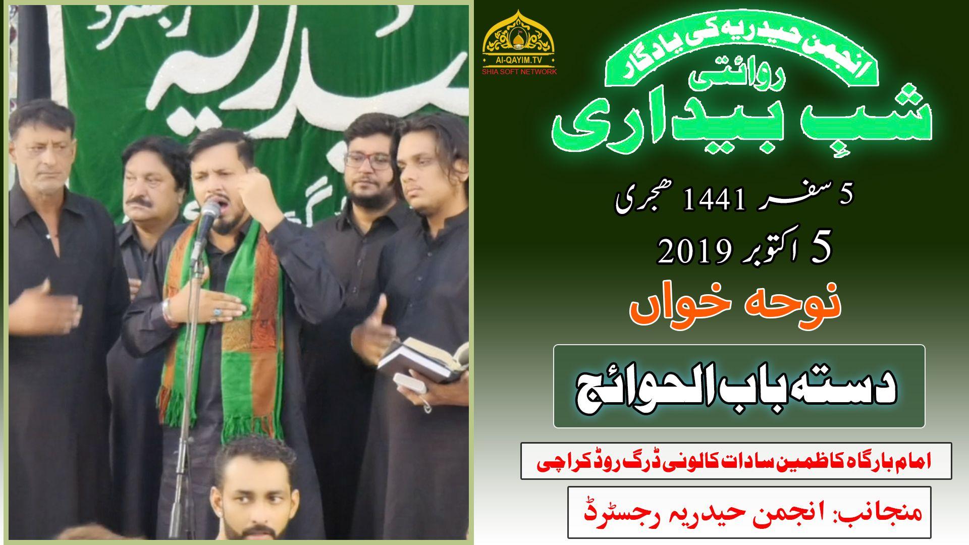 Noha   Daste Babul Hawaij   Yadgar Shabedari - 5th Safar 1441/2019 - Imam Bargah Kazmain - Karachi