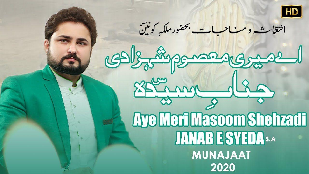 Aye Meri Masoom Shahzadi Janab e Syeda | Syed Raza Abbas Zaidi | Manqabat 2020 | Munajat Bibi Fatima