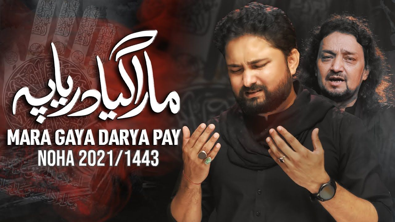 Nohay 2021 | Mara Gaya Dariya Pe | Syed Raza Abbas Zaidi | New Noha 2021 | Muharram 2021 | 1443