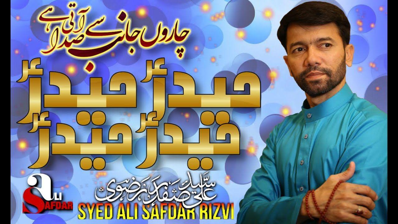 Charo Janib Sey Sada Aati Hai Haider Haider | Ali Safdar Rizvi | 13 Rajab | Manqabat 2020 | Manqabat Mola Ali a.s