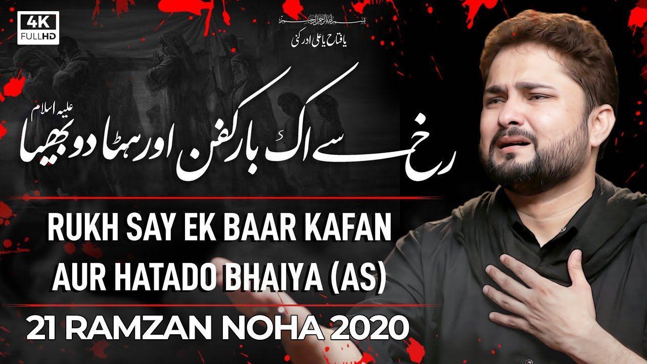 21 Ramzan Noha 2020 | Rukh Se Ek Bar Kafan Aur Hata Do | Syed Raza Abbas Zaidi - Shahadat Mola Ali