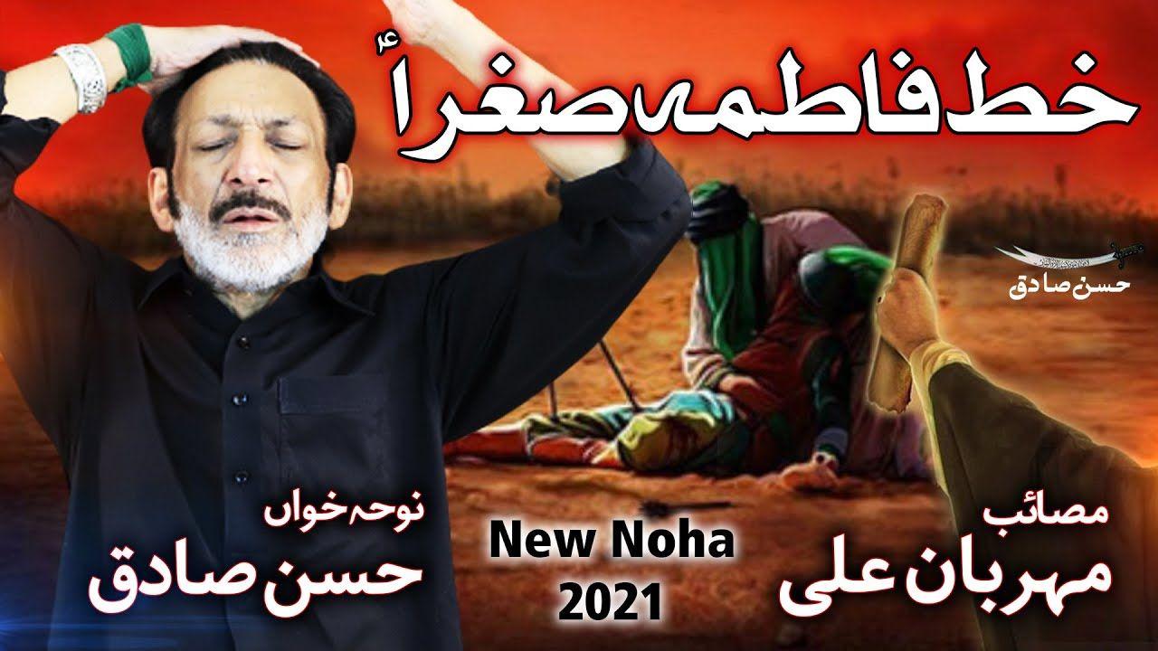Khat Fatima Sughra a.s Ne Ye Baba Ko Likha Hai | Hassan Sadiq | Mehrban Ali | New Noha 2021 | 1443