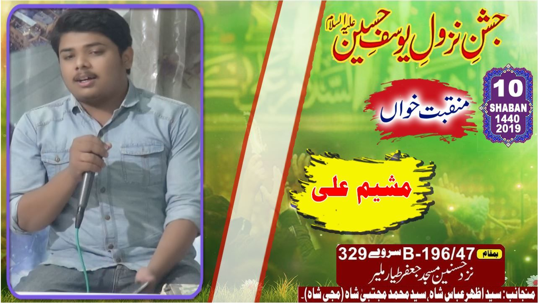 Manqabat | Mesum Ali | Jashan Nazool Yousuf Hussain A.S - 10 Shaban 2019 - Muji Shah Home
