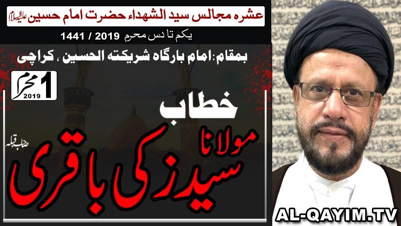 1st Muharram Majlis - 1441/2019 - Maulana Syed Mohammed Zaki Baqri - Shareeka Tul Hussain - Karachi
