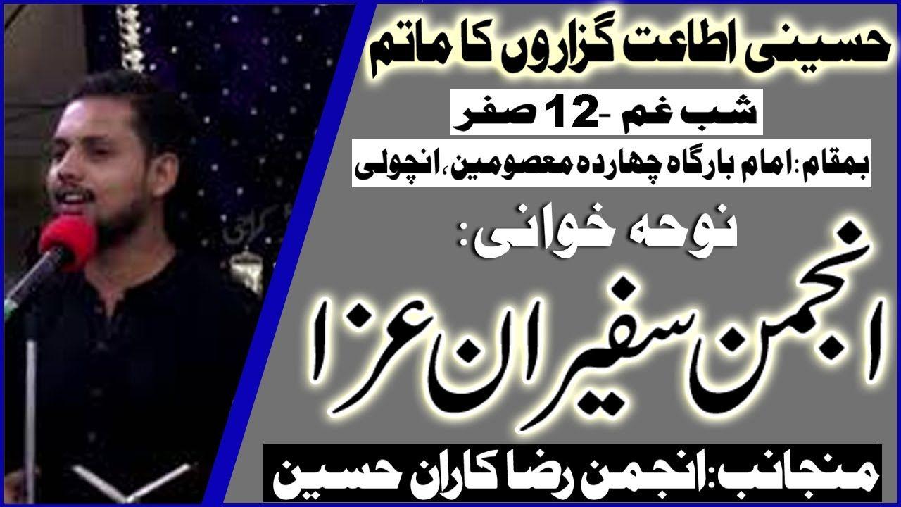 Noha | Anjuman Safeeran Aza | Shabe Ghum - 12th Safar 1441/2019 | Imambargah Chahardah Masomeen
