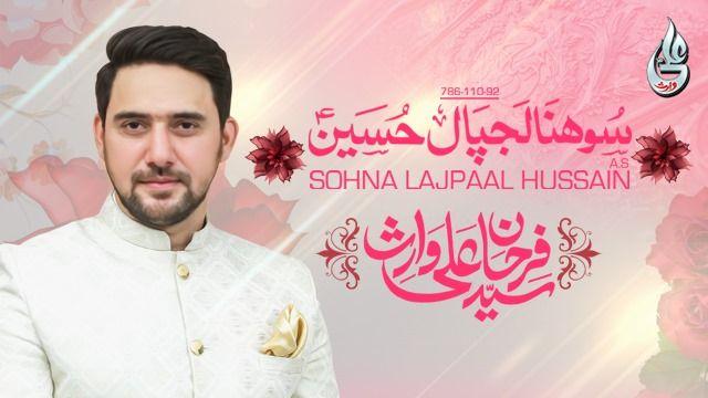 Farhan Ali Waris | Sohna Lajpal Hussain | Shaban Manqabat | 2020