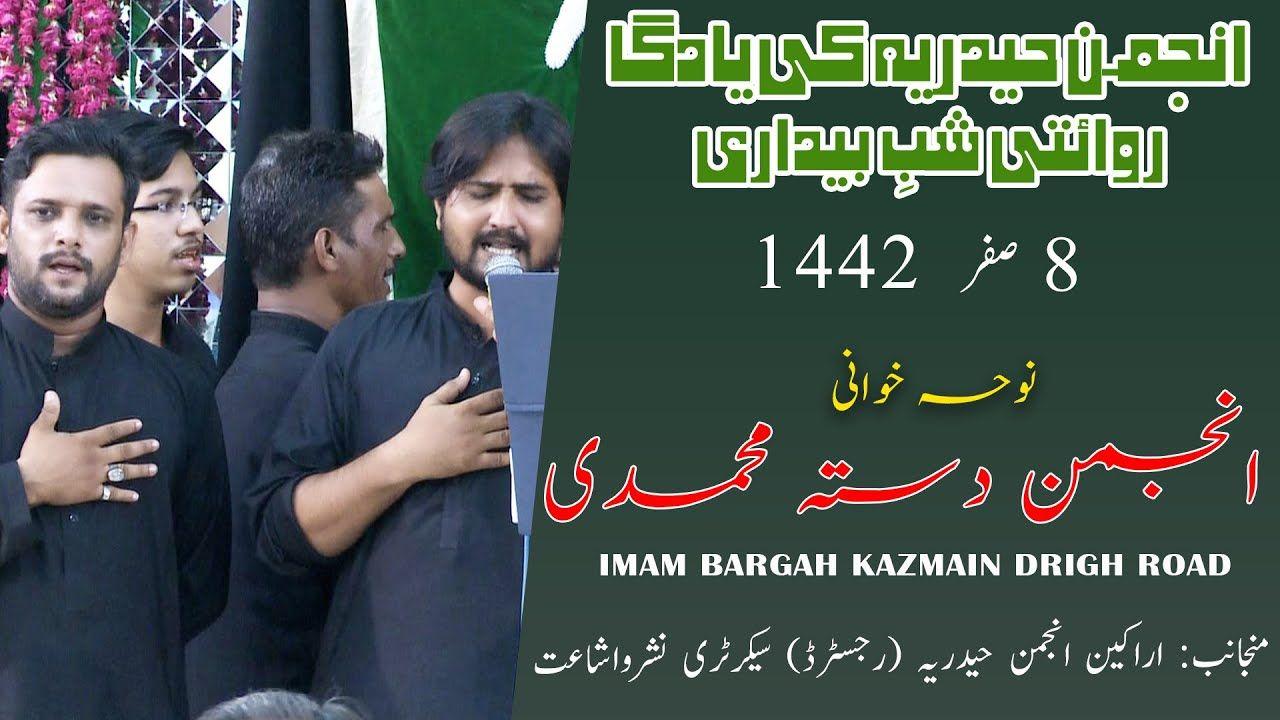 Noha   Anjuman Daste Muhammadi  Yadgar Shabedari - 8th Safar 1442/2020 - Imam Bargah Kazmain Karachi