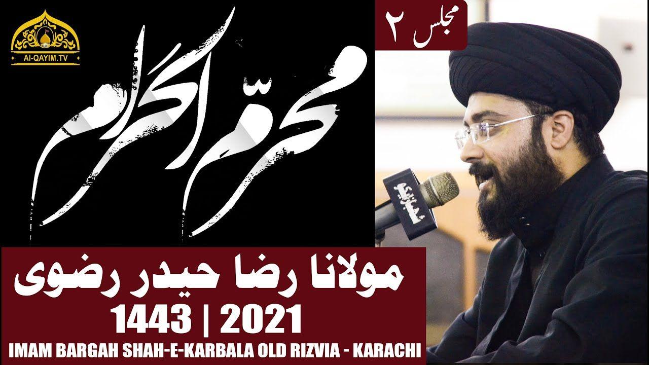 2nd Muharram Majlis 1442/2021 | Moulana Raza Haider - Imam Bargah Shah-e-Karbala Old Rizvia, Karachi