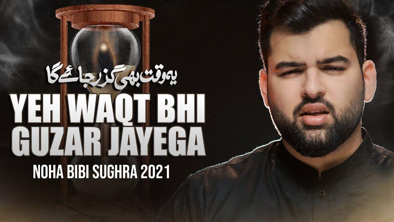 Ye Waqt Bhi Guzar Jayega | Mesum Abbas Nohay 2021 | Bibi Sughra Noha | Muharram 1443