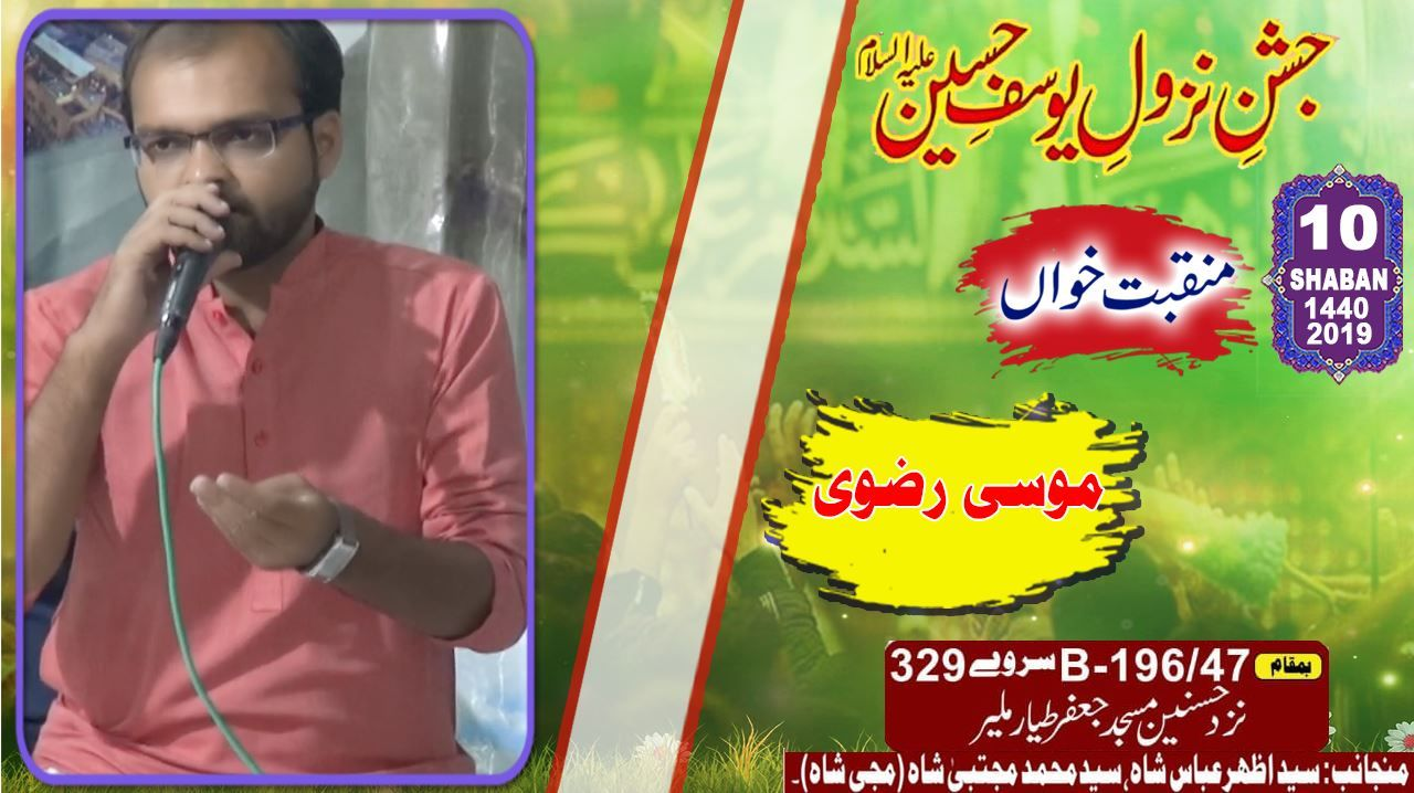 Manqabat | Moosa Rizvi | Jashan Nazool Yousuf Hussain A.S - 10 Shaban 2019 - Muji Shah Home