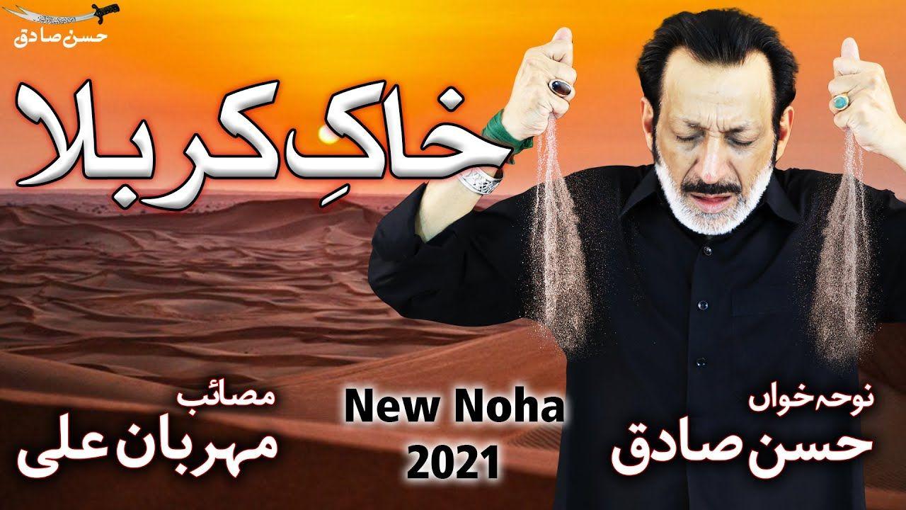 Ro Rahi Hai Aaj Tak Shabbir as Khak e Karbala | Hassan Sadiq | Mehrban Ali | New Noha 2021 | 1443