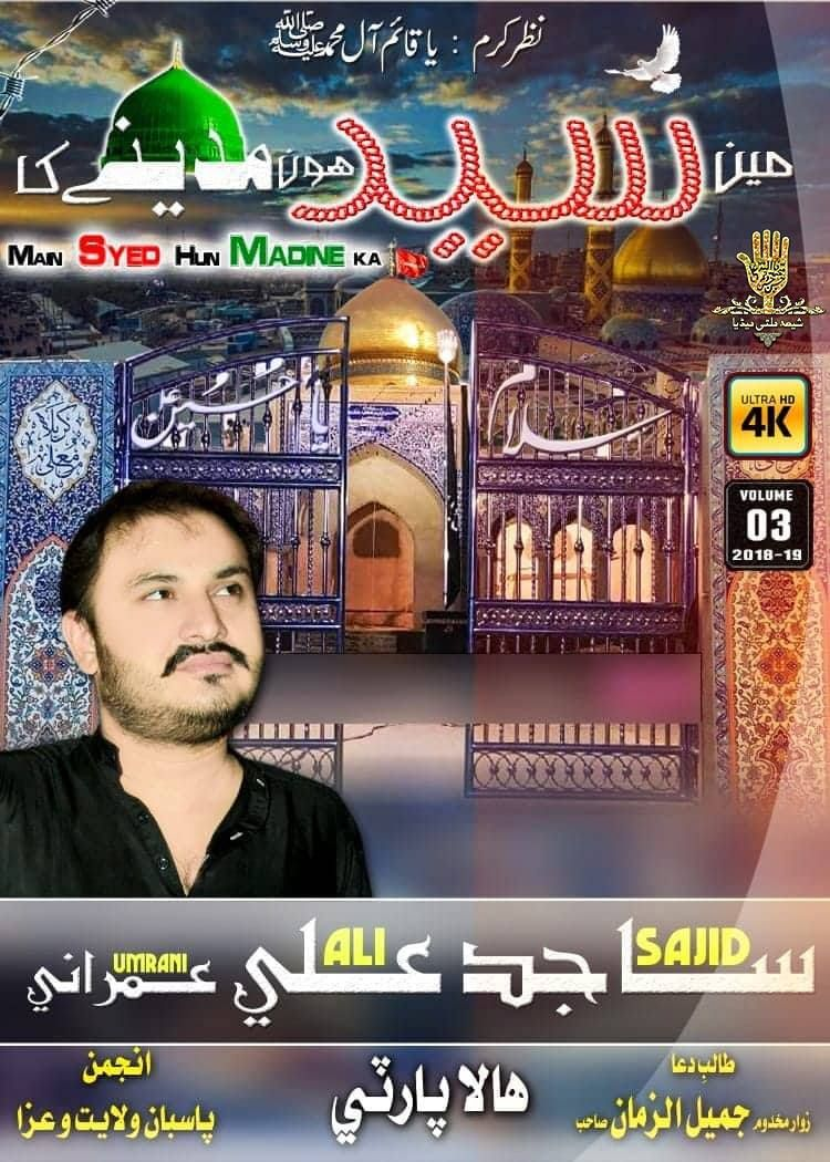 Ya Hazrat E Abbas Almdar Madad Kar - Me Syed Hon Madeeney Ka