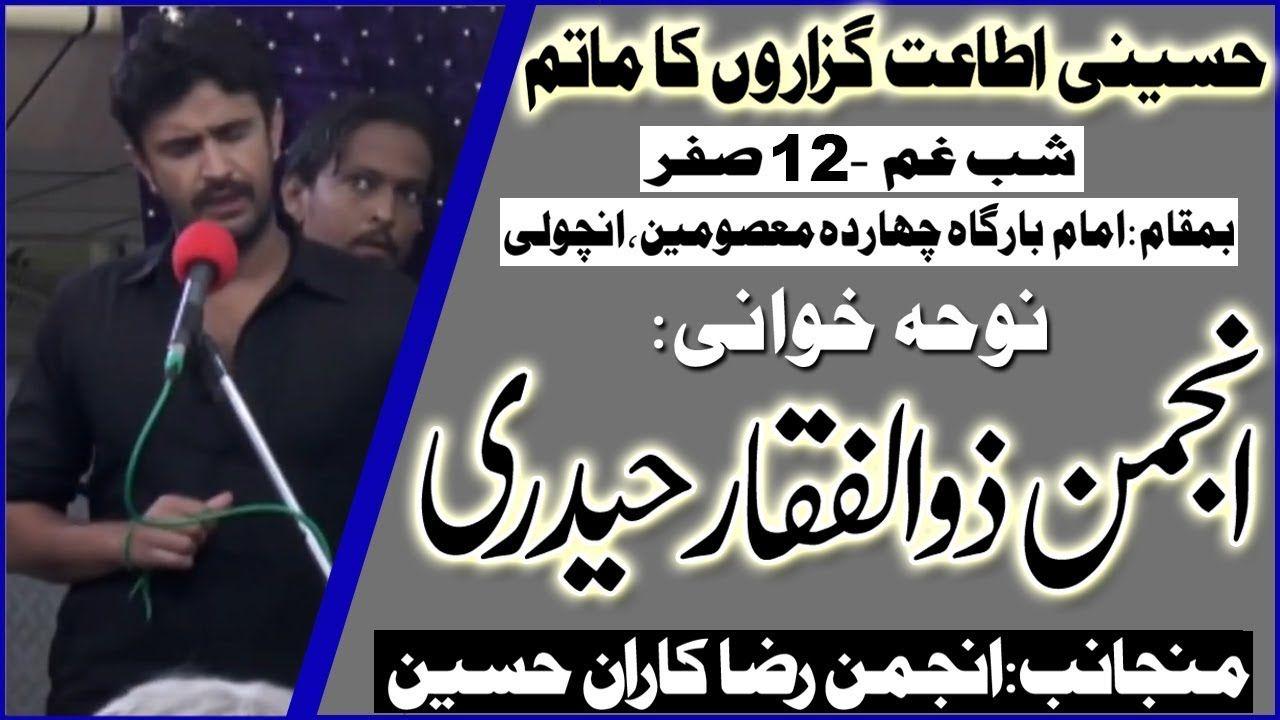 Noha | Anjuman Zulfiqar Haideri | Shabe Ghum - 12th Safar 1441/2019 | Imambargah Chahardah Masoomen
